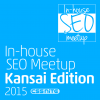In-house SEO Meetup [Kansai Edition 2015] powered by CSS Nite まとめと振り返り
