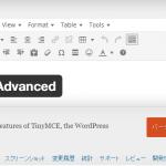 WordPressプラグイン「TinyMCE Advanced」に任意のスタイルを追加する方法