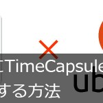 UbuntuでAppleのTime Capsuleをマウントする方法